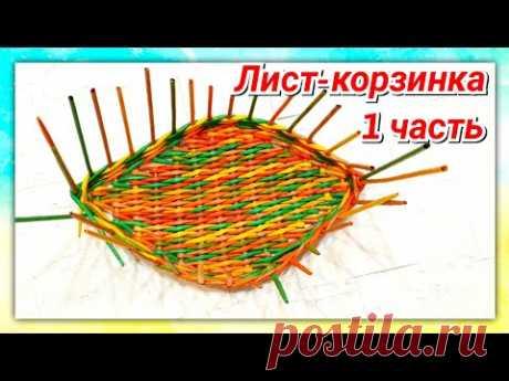 Плетем онлайн Лист-корзинку 1 часть! - YouTube