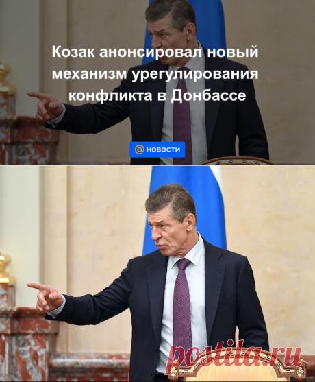 Козак анонсировал новый механизм урегулирования конфликта в Донбассе - Новости Mail.ru