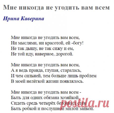 Мне никогда не угодить вам всем (Ирина Каверина) / Стихи.ру