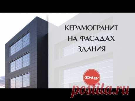 Чем отделать фасад? Сравнение керамогранита и клинкерной плитки