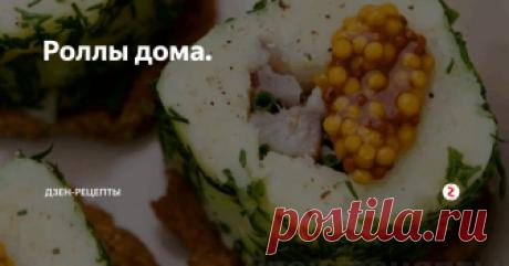 Роллы дома. Роллы картофельные закусочные с зелёным луком и селёдочкой являются не только оригинальным и очень эффектным, но и довольно вкусным закусочным блюдом. Итак, для приготовления роллов картофельных закусочных понадобится набор из таких ингредиентов, как: - огурец крупный свежий (одна штука); - чёрный свежемолотый перец (на свой вкус);