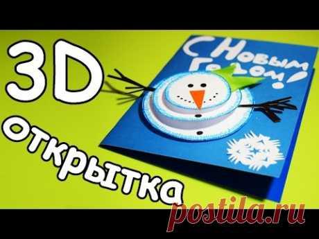 3D ОТКРЫТКА на НОВЫЙ ГОД СВОИМИ РУКАМИ / Сделай САМ