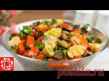 Срочно на кухню! Вот как нужно готовить салат с баклажанами. Съедается моментально!