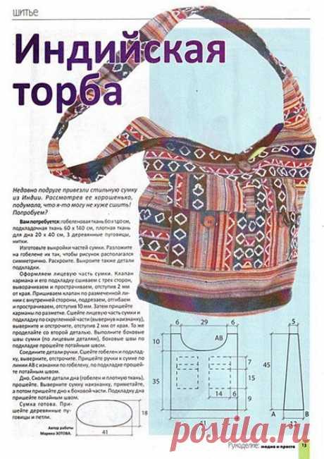 Сумка-торба #простыевыкройки #простыевещи #шитье #сумка #торба #выкройка #индийскаяторба #этно