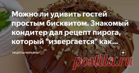 """Можно ли удивить гостей простым бисквитом. Знакомый кондитер дал рецепт пирога, который """"извергается"""" как вулкан"""