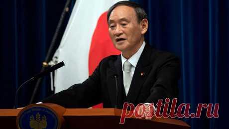 Премьер Японии выступил за скорейшее подписание мирного договора с Москвой Премьер-министр Японии Йосихидэ Суга выступил за скорейшее урегулирование территориального вопроса и подписание мирного соглашения между Токио и Москвой относительно Курильских островов. Об этом сообщает «Интерфакс» .