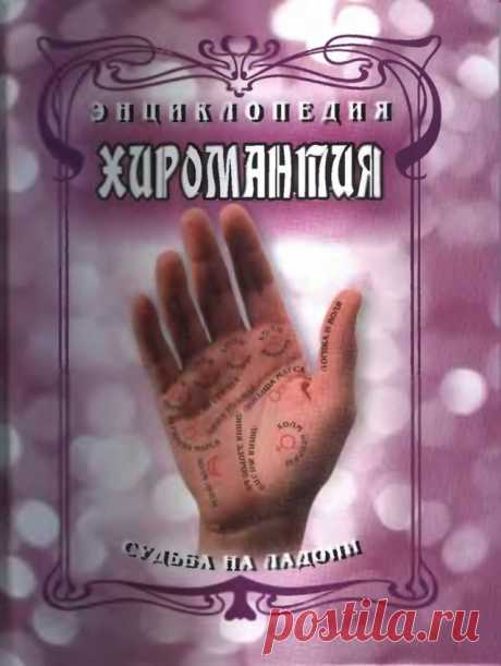 Энциклопедия. Хиромантия. Судьба на ладони.