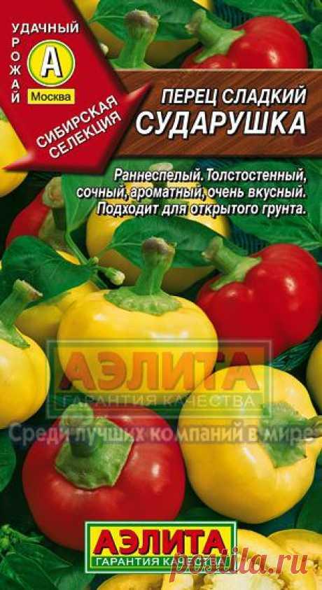 """Перец сладкий """"Сударушка"""""""