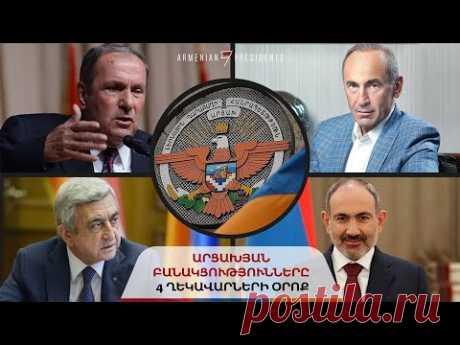 Արցախյան հակամարտության իրական պատմությունը | Տեր-Պետրոսյան /Քոչարյան /Սարգսյան /Փաշինյան - YouTube