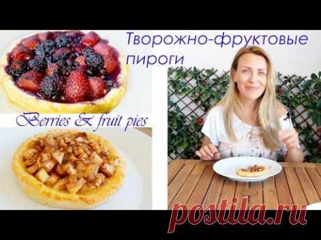 Творожно-Ягодные ГАЛЕТЫ! (Berries/fruit pies) ENGLISH SUBTITLES (Галеты с ягодами и фруктами)