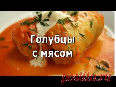 Голубцы с мясом классические (рецепт).