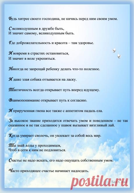 Афоризмы Черных Александра Дмитриевича (псевд. Сан Чад). Стр. 22.