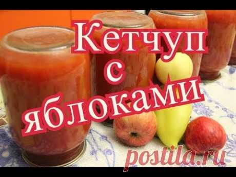 El ketchup para el invierno. El ketchup de casa con las manzanas.