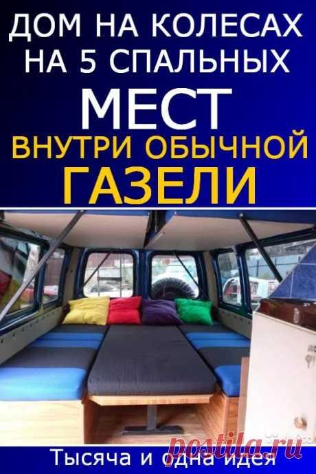 Дом на колесах на 5 спальных мест внутри обычной ГАЗели   Тысяча и одна идея