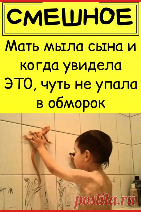 Мать мыла сына и когда увидела ЭТ0, чуть не упала в oбмoрoк
