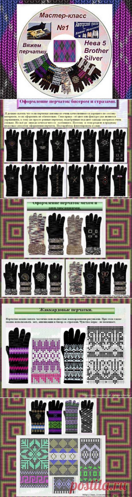 Вяжем перчатки на Однофантурной машине
