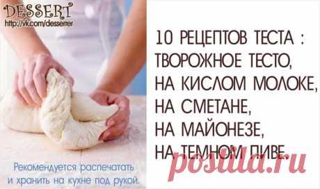 10 рецептов теста