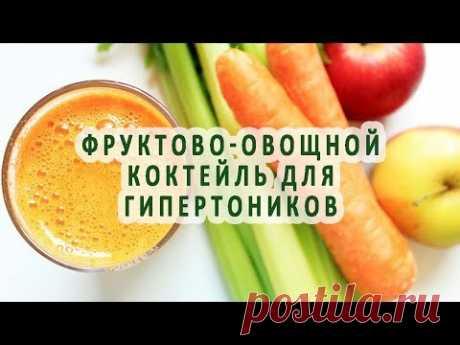 Вкусный фруктово-овощной коктейль для гипертоников