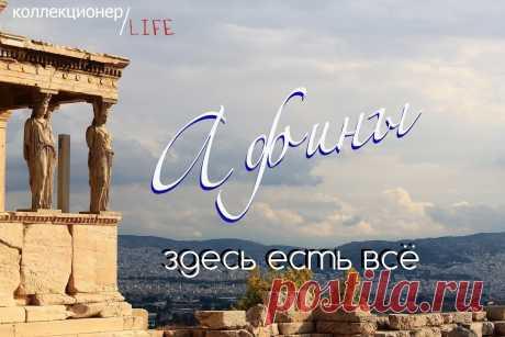 В Греции всё есть
