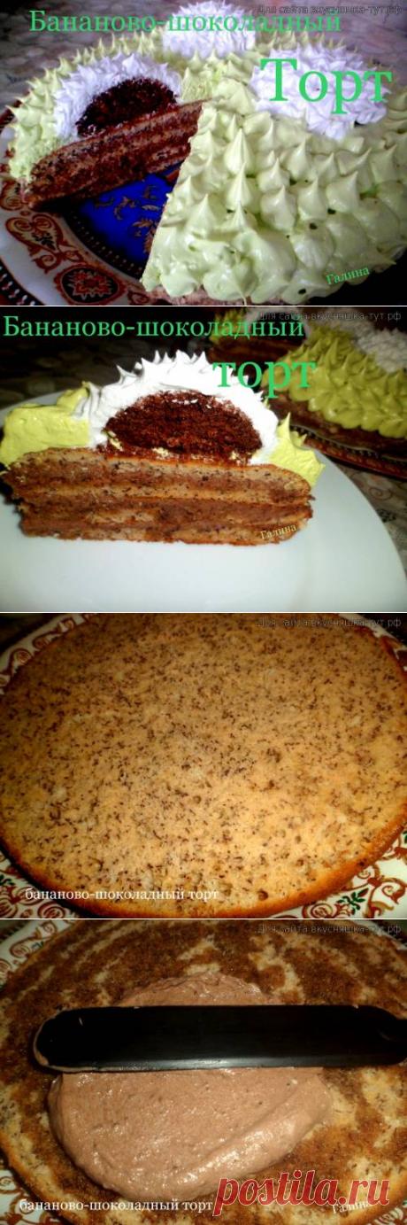 Бананово-шоколадный торт - Готовим сами