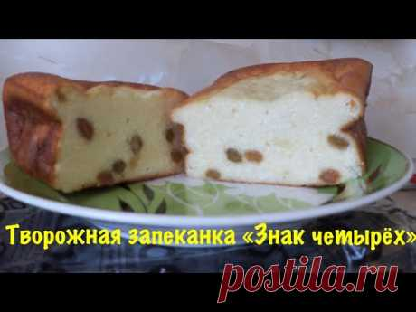 The The Sign of the Four cottage cheese casserole \ud83d\udc4d\/the Breakfast from good people \/ the Recipe not mine 29.03,2018