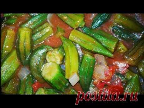 Как готовить бамию (Окра) /Рецепт Бамия /Окра