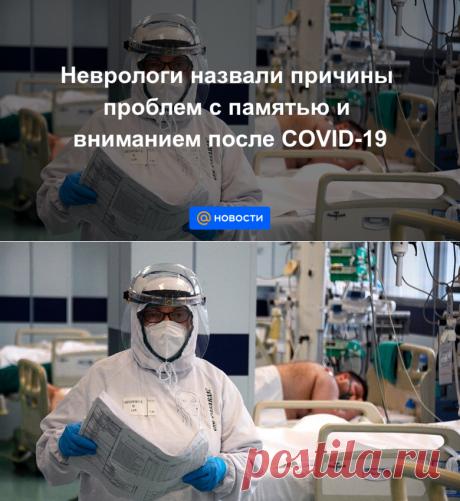 Неврологи назвали причины проблем с памятью и вниманием после COVID-19 - Новости Mail.ru