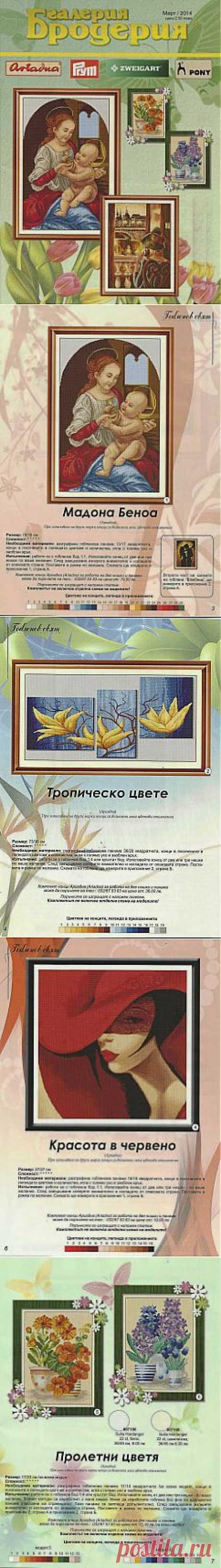 Галерия Бродерия №2 2014.