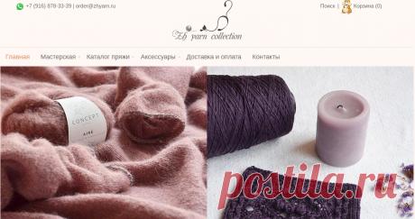 Главная - Zh Yarn Collection - Интернет-магазин пряжи Есть доставка Boxberry