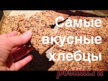 Сушить в сушилке.Самые вкусные и полезные хлебцы за 10 мин. Жизнь без дрожжей. Худеть просто:).