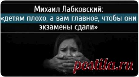 Михаил Лабковский: «детям плохо, а вам главное, чтобы они экзамены сдали» - interesno.win