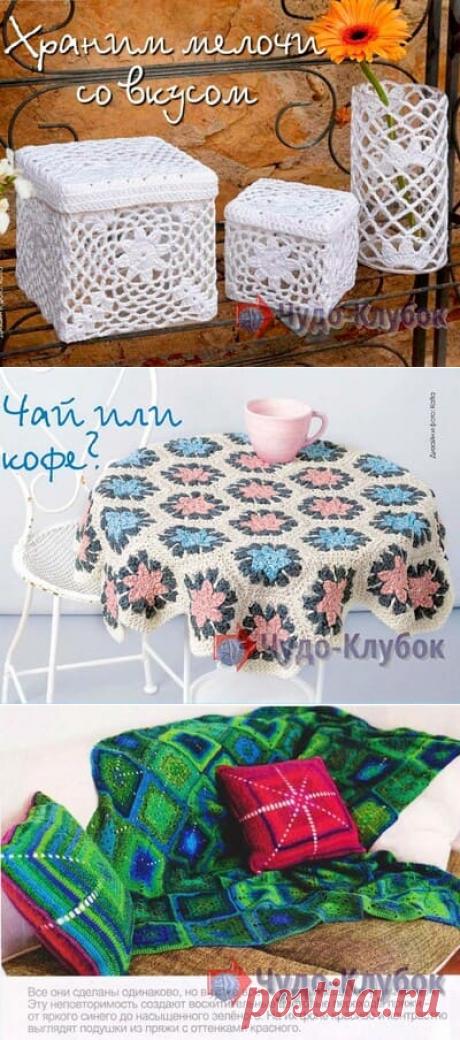 Декор для дома крючком *❤️️ ЧУДО-КЛУБОК.рУ ➲ официальный сайт вязания ✶