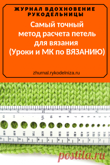 Самый точный метод расчета петель для вязания (Уроки и МК по ВЯЗАНИЮ) – Журнал Вдохновение Рукодельницы