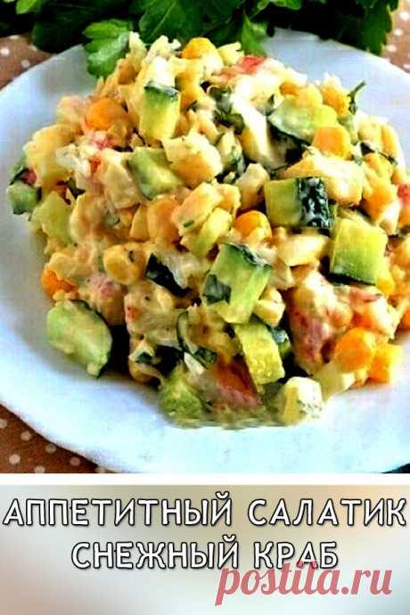 Аппетитный салатик «Снежный краб» Салат из крабовых палочек с огурцами и кукурузой — это свежесть, легкость и потрясающе аппетитное сочетание вкусов. Такой салат можно готовить в любое время года и всегда он будет уместен.
