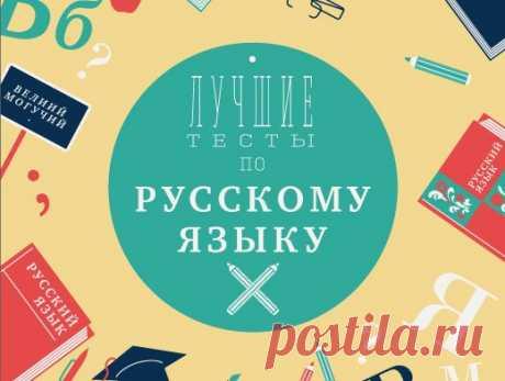 Лучшие тесты по русскому языку. Проверьте свои знания