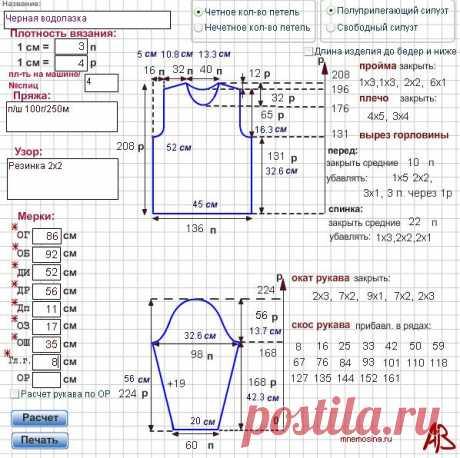 Вязание-разное-схемы и программы>Расчёт вязания для любых моделей