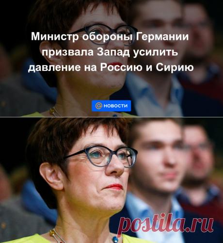 Министр обороны Германии призвала Запад усилить давление на Россию и Сирию - Новости Mail.ru