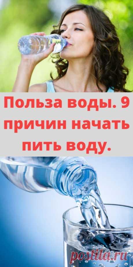 Польза воды. 9 причин начать пить воду. - My izumrud