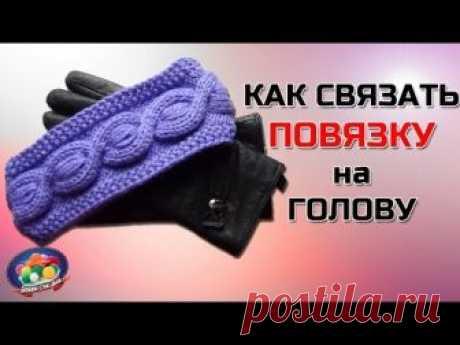 Как связать повязку на голову. Вязание повязки