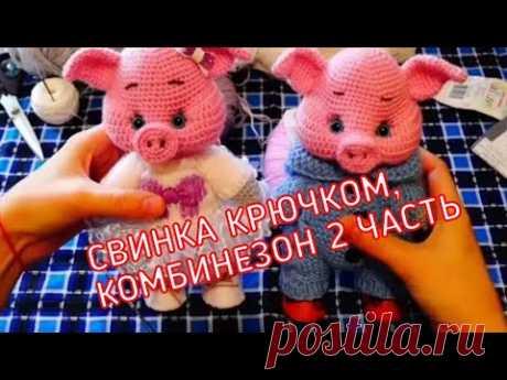 Свинка крючком, комбинезон 2 часть