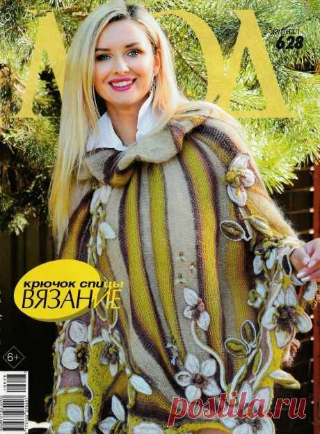 Журнал Мод. Вязание №628 2019