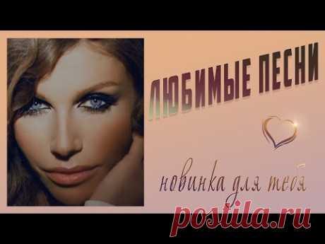 💖ЛЮБИМЫЕ ПЕСНИ💖Алиса Савинская - Вошедший муз. Наталья Топчий, сл. Лариса Архипенко  - YouTube
