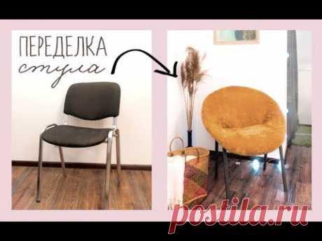 DIY Переделка Офисного Стула / DIY Office Chair MAKEOVER - YouTube