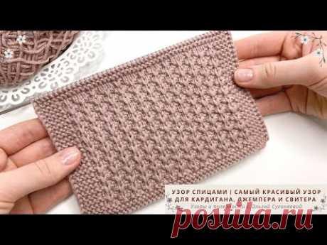 УЗОР СПИЦАМИ | Самый красивый узор для вязания кардигана, джемпера и свитера