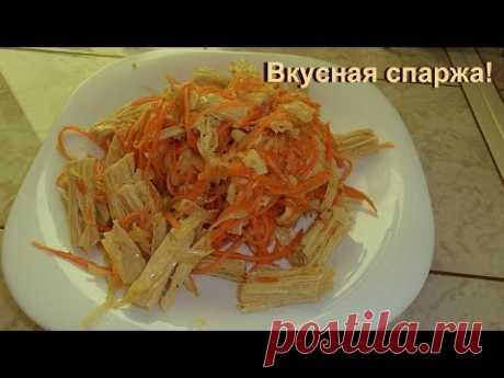 Салат из спаржи с морковью по-корейски. Вкуснотень!