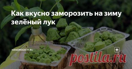 Как вкусно заморозить на зиму зелёный лук А потом достать из морозилки кусочек лета, на горячую картошечку положить - аромат божественный.