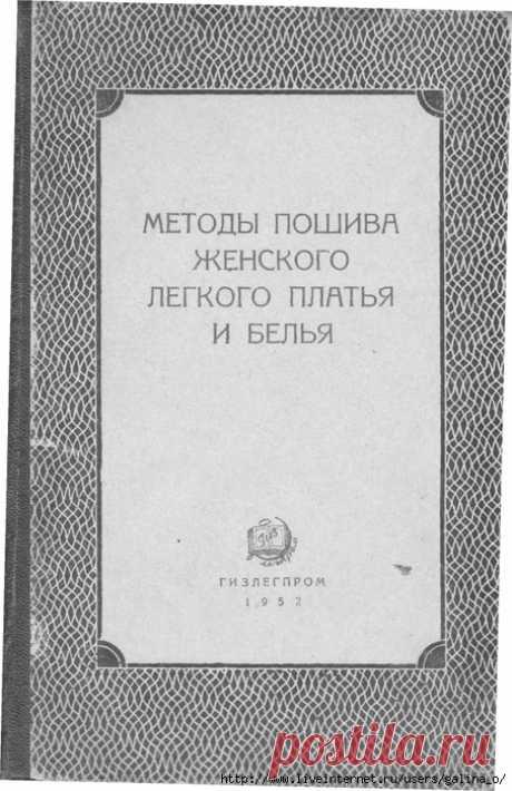 Методы пошива женского легкого платья и белья.Племянников М.Н.