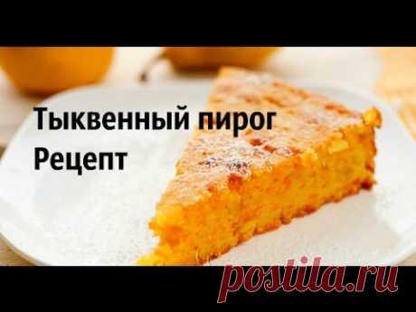 Тыквенный пирог. РЕЦЕПТ. Просто и вкусно