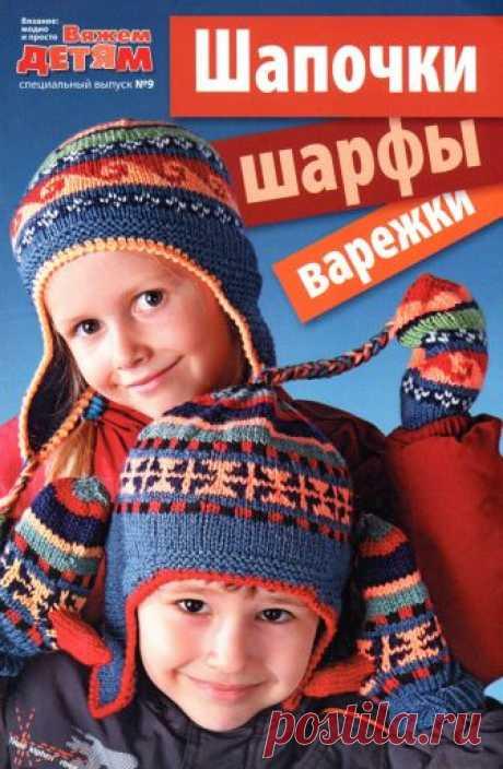 Вязание модно и просто №9 2011 Вяжем детям Шапочки шарфы варежки