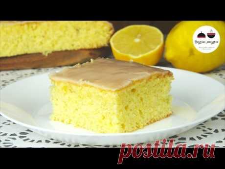Осторожно! Это очень вкусно! Не готовьте по другим моим рецептам - попробуйте этот пирог! Очень нежный, безумно вкусный и очень ароматный! Лимонный пирог рец...